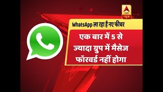 WhatsApp's new feature for India limits message forwarding to five chats - ABPNEWSTV