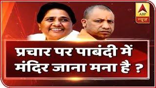 EC ignoring code violation by BJP: Mayawati | Seedha Sawal - ABPNEWSTV
