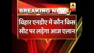 Bihar NDA to hold joint PC at 2 pm today - ABPNEWSTV