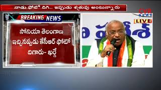 Congress Leader Mallikarjun Kharge Fires on CM KCR and BJP | Gandhi bhavan LIVE | CVR NEWS - CVRNEWSOFFICIAL