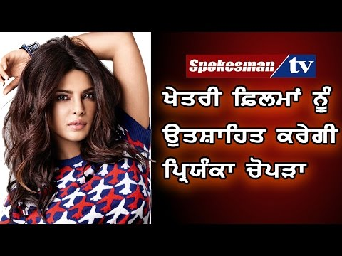 <p>After conquering the Hollywood, Priyanka Chopra vowed to promote the regional films as much as possible. In last one year, the &lsquo;Bajirao Mastani&rsquo; actress has already produced one Marathi, one Bhojpuri and one Punjabi film. But, wait. It seems, the actress feels she hasn&rsquo;t done enough. According to a report in a daily, Priyanka is all set to roll out her next venture and it might be a Sikkimese-Nepalese film tentatively titled &lsquo;Paua&rsquo; which translates to Guest.</p>