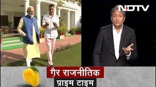 रवीश का गैर-राजनीतिक प्राइम टाइम: जब अकबर ने आम की तारीफ में लिखा शेर - NDTV