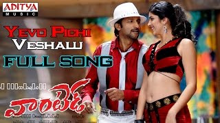 Wanted Telugu Movie Yevo Pichi Veshalu Full Song || Gopichand, Deeksha Seth - ADITYAMUSIC
