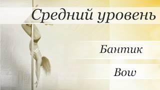 Видео уроки Пол Дэнс (Pole Dance) - Бантик (Bow)