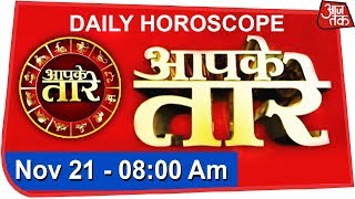 Aapke Taare | Daily Horoscope | November 21 | 8 AM - AAJTAKTV