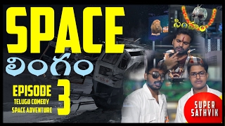 Space Lingam - Latest Telugu Short Film -Episode 3 - YOUTUBE