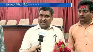 ఓటుకు నోటు కేసులో కీలక మలుపు : New Twist in Cash for Vote Case | CM Chadrababu Naidu | CVR News - CVRNEWSOFFICIAL