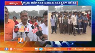 2k Run For Swami Vivekananda 156th Birth Anniversary For Khammam | iNews - INEWS