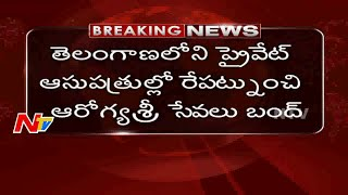 Private Hospitals to Stop Aarogyasri Services In Telangana | NTV