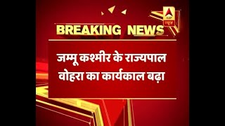 NN Vohra will continue to be the governor of Jammu and Kashmir till next appointment - ABPNEWSTV