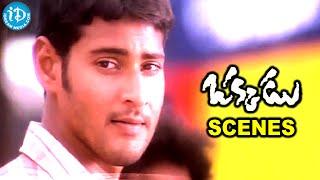 Okkadu Telugu Movie Scenes | Mahesh Babu, Ajay Introduction Superb Action Scene - IDREAMMOVIES