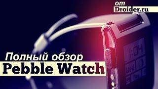 Полный обзор Pebble Watch - правильные умные часы!