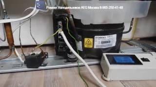 Ремонт Холодильника AEG S74000CSMO Инверторный компрессор