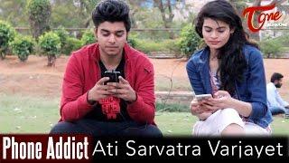 PHONE ADDICTION | Ati Sarvatra Varjayet - Excess Of Anything is Bad | A Short Film by Prashant Sarvi - TELUGUONE
