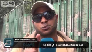 بالفيديو.. بعد الكشف الطبي.. مواطنون لـ أحمد عز: اللي اختشوا ماتوا