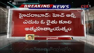 హెచ్ ఆర్సీ ఎదుట రైతు కూలి ఆత్మహత్యాయత్నం..| Raithu Coolie Suicide Attempt at HRC | CVR News - CVRNEWSOFFICIAL