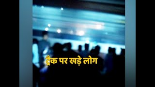 EXCLUSIVE Video Of Massive Train Accident In Amritsar, Several Feared Dead | ABP News - ABPNEWSTV