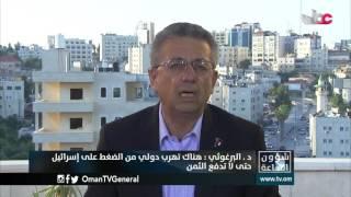 شؤون الساعة | الشرق الأوسط  أبعاد المحاولات الجديدة لاستئناف المفاوضات | الأربعاء 25 مايو 2016م