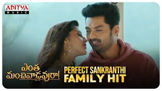 Entha Manchivaadavuraa Family Hit Love Sentiment Dialogue Promo | Kalyan Ram | Mehreen | Gopi Sundar - ADITYAMUSIC