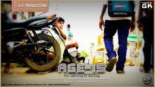 AGE-15 // Latest Telugu short film 2018 // by  G.K.prasad - s.v.p team work - YOUTUBE