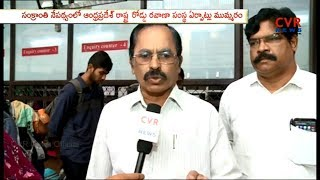 Special Buses for Sankranthi | APSRTC Chief Traffic Manager Murthy Face to Face | CVR News - CVRNEWSOFFICIAL