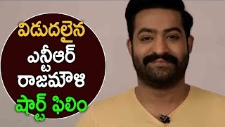 #Rajamouli And Jr #Ntr New Short Film Released | Latest Telugu Movie News - YOUTUBE