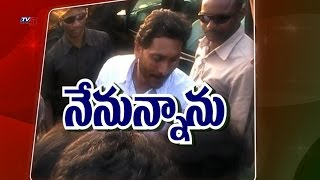Y.S.Jagan Ensuring To Cyclone Victims In Vizianagaram | Hudhud : TV5 News - TV5NEWSCHANNEL