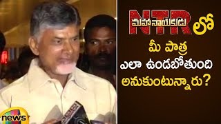 Chandrababu Naidu About His Role In NTR Mahanayakudu | NTR Biopic | Kathanayakudu | Mango News - MANGONEWS