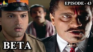 Beta Hindi Episode - 43 | Pankaj Dheer, Mrinal Kulkarni | Sri Balaji Video - SRIBALAJIMOVIES