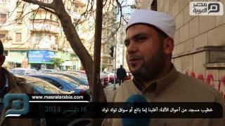 بالفيديو .. خطيب مسجد: