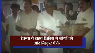 कर्नाटक के मंत्री एचडी रेवन्ना ने राहत शिविरों में लोगों की ओर बिस्कुट फेंके, वीडियो हुआ वायरल - ITVNEWSINDIA