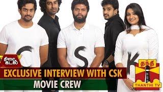 Exclusive Interview with CSK Movie Crew | CSK – Charles Shafiq Karthiga Press Meet