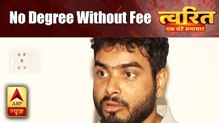 Twarit: Student denied degree on convocation day by TISS Delhi for failing to pay the fee - ABPNEWSTV