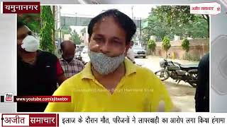 video : Yamunanagar - इलाज के दौरान Death, परिजनों ने Negligence का आरोप लगा किया हंगामा