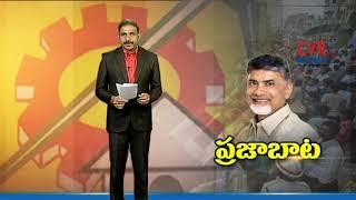 ప్రజాబాట | CM Chandrababu Naidu Strategy for 2019 Elections | CVR News - CVRNEWSOFFICIAL