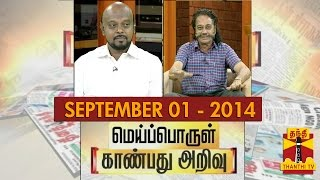 Meiporul Kanbathu Arivu 01-09-2014 Thanthi Tv Morning Newspaper Analysis