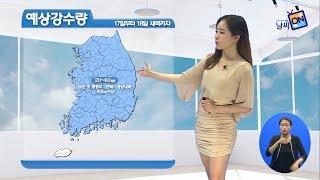 [날씨정보] 07월 17일 11시 발표_수화방송