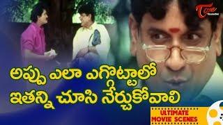 అప్పు ఎలా ఎగొట్టాలో ఇతన్ని చూసి నేర్చుకోవాలి | Ultimate Movie Scenes | TeluguOne - TELUGUONE