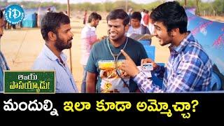 Ajay Aman Comedy Scene | Ajay Passayyadu Telugu Movie l Anchor Jhansi | Sahini Srinivas - IDREAMMOVIES