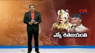ఎస్వీ రంగారావు శతజయంతి వేడుకలు : CM Chandrababu Naidu Inaugurates SV Ranga Rao Statue In Eluru |CVR - CVRNEWSOFFICIAL