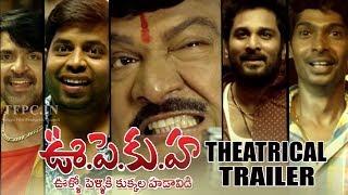 U PE KU HA Theatrical Trailer | Rajendra Prasad | Sakshi Chowdary | TFPC - TFPC