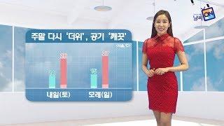 [날씨정보] 05월 26일 17시 발표