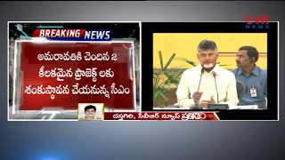 CM Chandrababu Naidu to Lay Foundation for Rajadhani Varadhi Today | Amaravathi | CVR News - CVRNEWSOFFICIAL