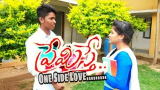 Premisthe ( One Side Love....) | Telugu Short Film | Emotional Love story | Pavan Chawhan - YOUTUBE