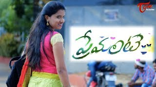 Premante  || Telugu Short Film 2018 || By Jai ( Sayyad) || TeluguOne - YOUTUBE