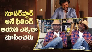 He never behaves like a superstar: Ram Laxman || Fight Masters Ram Lakshman Interview | Darbar Movie - IGTELUGU