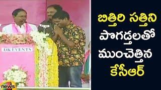 KCR Praises Bithiri Sathi At Praja Ashirvada Sabha In Chevella |Telangana Elections 2018 |Mango News - MANGONEWS