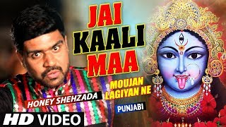 Jai Kaali Maa I Punjabi Devi Bhajan I HONEY SHEHZADA I HD Video I Moujan Lagiyan Ne - TSERIESBHAKTI