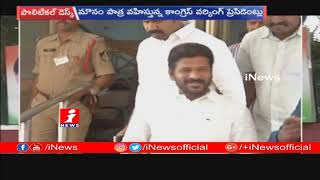 TPCC Working Presidents Silence Atfter Defeat In Assembly Elections   Revanth  &  Ponnam   iNews - INEWS