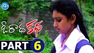 O Radha Katha Full Movie Part 6    Waheeda, Krishna Maruthi, Mallika    Aakumarthi Baburao - IDREAMMOVIES
